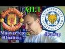 Манчестер Юнайтед Лестер АПЛ 1 й тур
