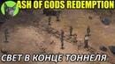 Ash of Gods: Redemption 7 - Свет в конце тоннеля (прохождение игры)
