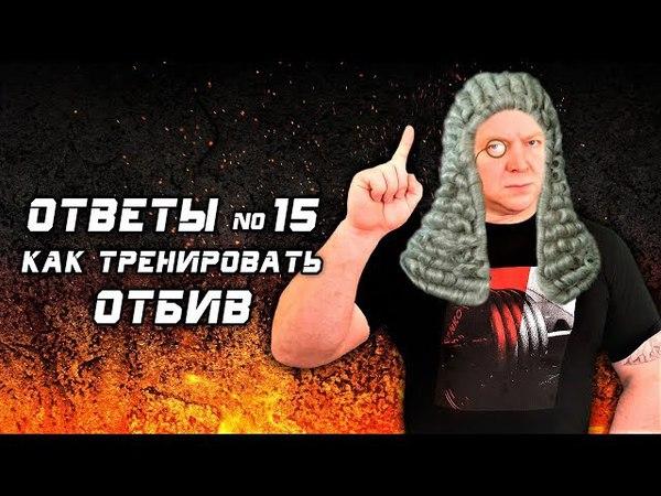 Андрей Гальцов. ОТВЕТЫ на ВОПРОСЫ №15. Как тренировать ОТБИВ?