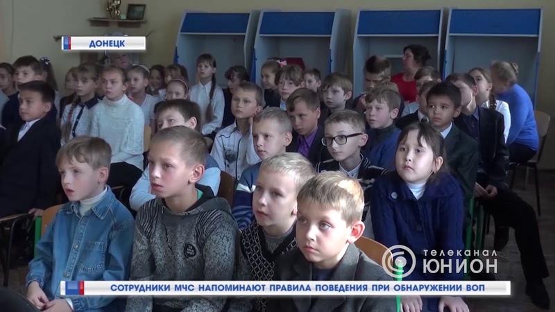 Сотрудники МЧС напоминают правила поведения при обнаружении ВОП. 02.10.2018, Панорама