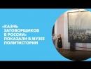 Казнь заговорщиков в России показали в Музее политистории