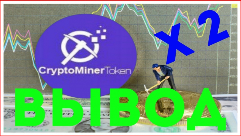 Crypto Miner Token Вывод Средств. Сделал Х 2 за 3-е суток