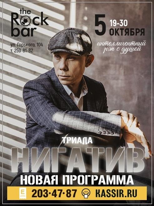 Афиша Краснодар 22 июня ТРИАДА / Последний Концерт / Краснодар