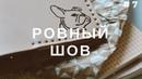 Работа с кожей Ровный шорно седельный шов