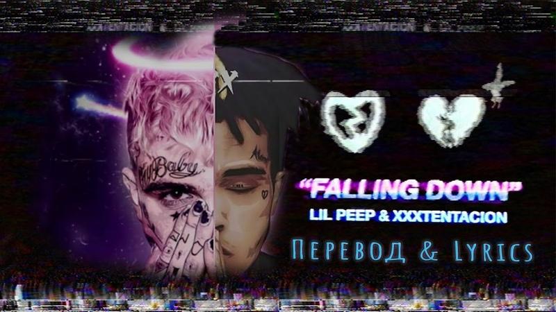 LIL PEEP XXXTENTACION FALLING DOWN - Перевод на русском(Lyrics)