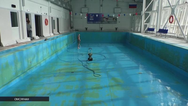Спортивно-оздоровительный комплекс «Жемчужина» готовится к открытию в Омсукчане
