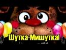 Шутка-Мишутка