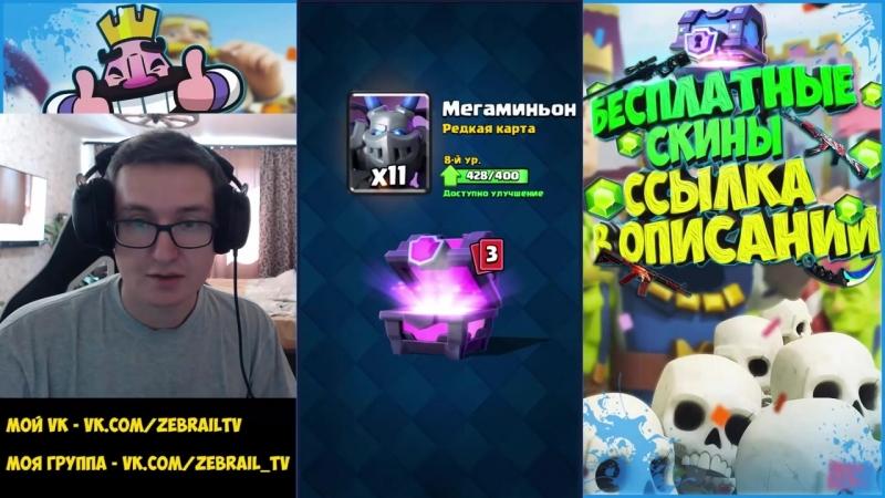 [ZebrailTV] Clash Royale - Как он это сделал!