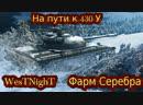 Танковый фарм на премах прокачка Ночной стрим 2