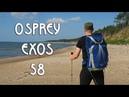 OSPREY EXOS 58 ЛЁГКИЙ И НАДЁЖНЫЙ РЮКЗАК