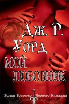 МОЙ ЛЮБОВНИК - Дж. Р. Уорд