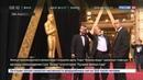 Новости на Россия 24 Премия Оскар В номинации Лучший фильм победила картина Форма воды