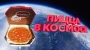 ПИЦЦА В КОСМОСЕ! Запуск пепперони из ярославского филиала!