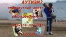 Аутизм? Что делать? «Маршрутный лист» обследований и анализов при РАС и Аутизме