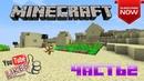 Нашел деревню и просто ох*ел. В поисках деревни. Часть 2. (Выживание в Minecraft 1.13.1)