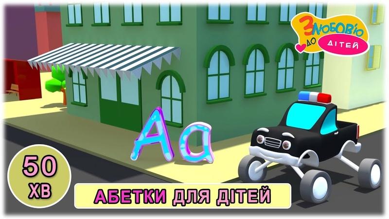 Від А до Я - Абетка Українською Мовою - З любовю до дітей