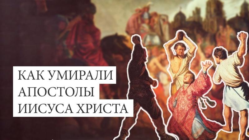 12 апостолов Как умирали апостолы Иисуса Христа