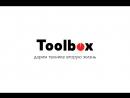 Сайт сервисного центра Toolbox