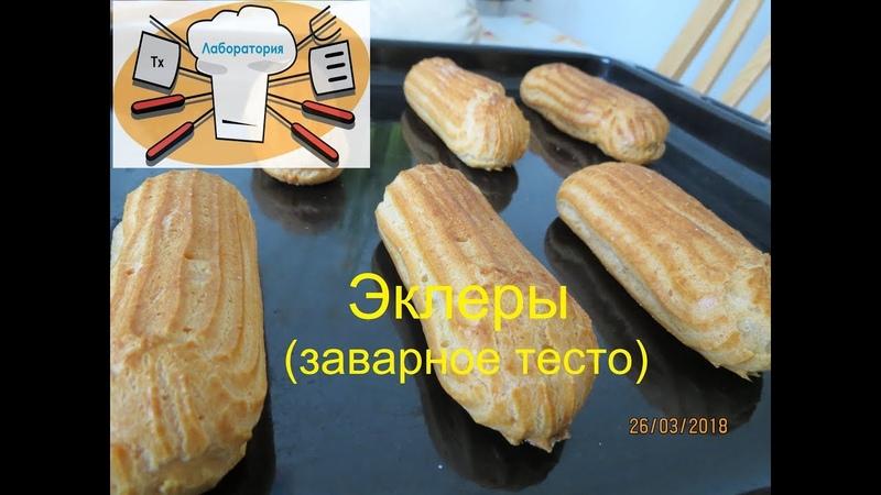 Лаборатория Тх_-_Заварное тесто на эклеры (с толковым объяснением) Pâte à choux (Пат а шу))