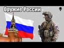 Стрелковое оружие армии России