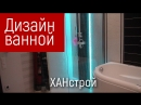 Дизайн ванной комнаты и туалета в Красноярске Ремонт и дизайн интерьера квартиры