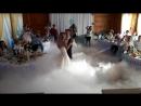 Пуск тяжёлого дыма на первый свадебный танец от Творческой Группы АЭРОПЛАН 79111000321