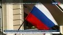 Новости на Россия 24 • Адвокат экстрадиция организатора контрабанды кокаина займет месяца три