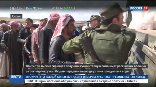 Новости на Россия 24 • Российские военные передали очередную партию гуманитарной помощи жителям Алеппо