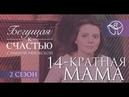 Четырнадцатикратная мама | Нина Ряховская