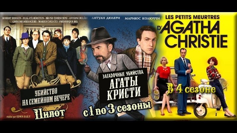 Загадочные убийства Агаты Кристи 11. Убийство в театре