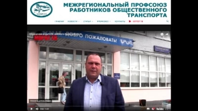 Коммерсант FM о проблемах в ГУП Мосгортранс.