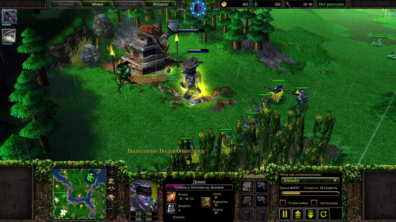 Warcraft 3 TFT - So who is Demon Hunter?