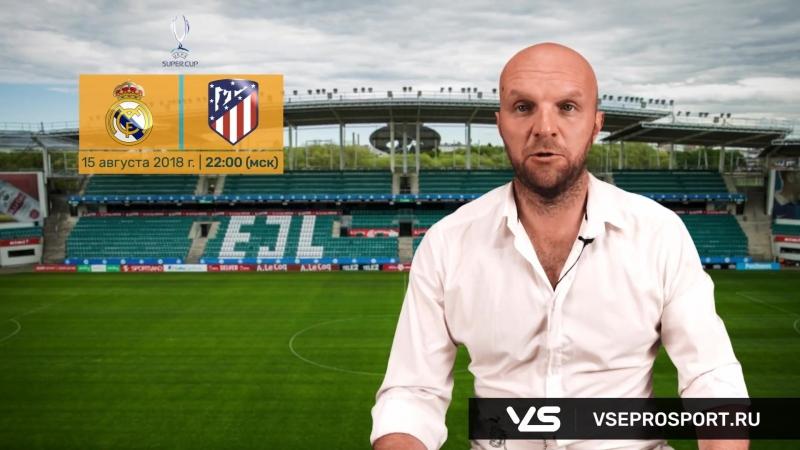 Реал Мадрид - Атлетико. Прогноз экспертов ВсеПроСпорт.ру