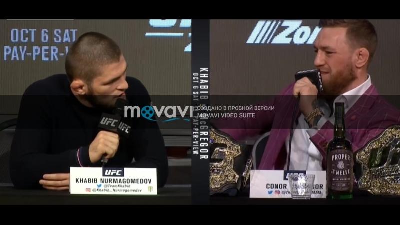 Ultimate Fighting Championship 229 Habib vs Conor пресс конференция