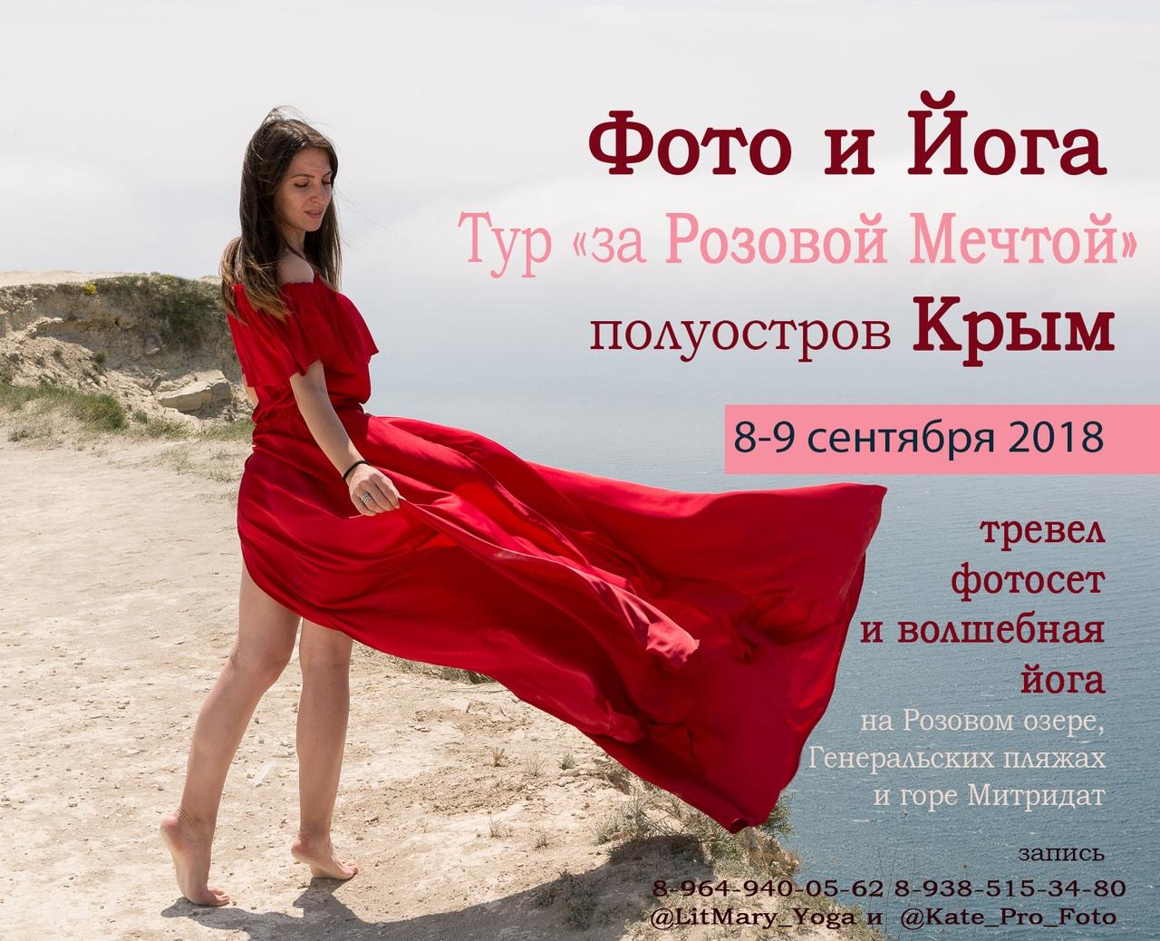 "Афиша Краснодар Фото-йога тур ""За розовой мечтой"""