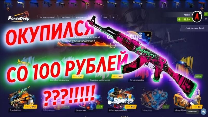 Окупился со 100 рублей??!! Forcedrop проверка