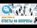 Женя Гриф - ОТВЕТЫ НА ВОПРОСЫ (Пятерочка, Красное и Белое, ДНС) | Топ Кадр