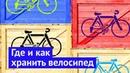 Требуйте парковки для велосипедов!