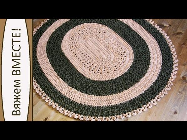 Набор для вязания ковра из полиэфирного шнура Ажурный. Часть 2