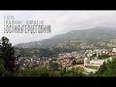День 8 Травник Сараево Балканский веломарафон