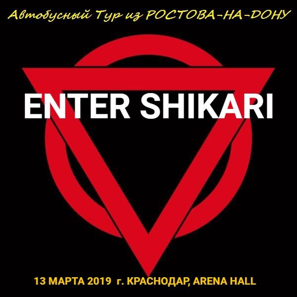Афиша тур на ENTER SHIKARI (Ростов-Краснодар) 13/03/19