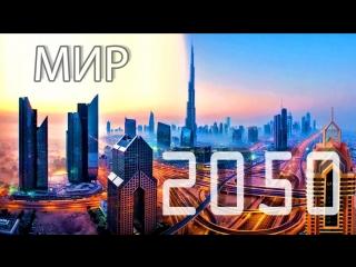 ЧТО БУДЕТ В МИРЕ ДО 2050 ГОДА