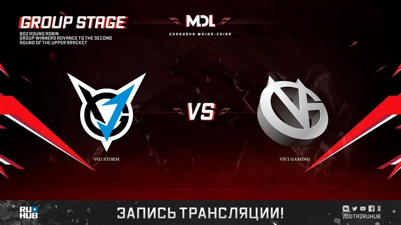 VGJ.Storm vs Vici Gaming, MDL Changsha Major, game 1 [Maelstorm, LighTofHeaveN]