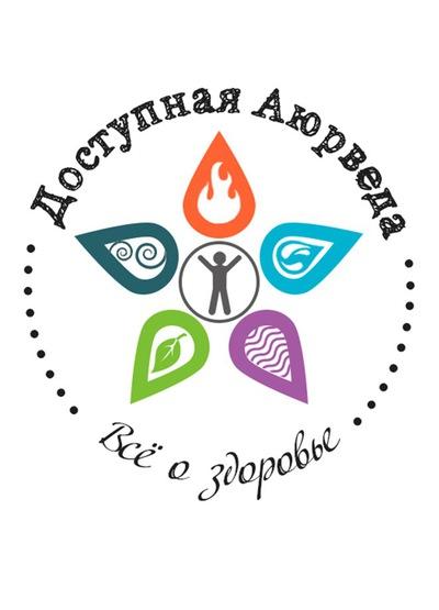 Екатерина Аюрведова
