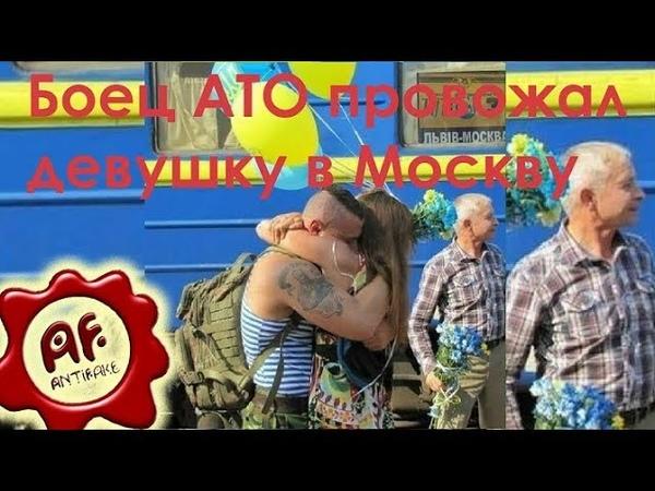 Боец АТО провожал девушку в Москву