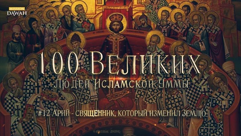 100 Великих Людей 12 2 Арий священник который изменил Землю Настоящая история Христианства