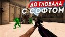 💥До ГЛОБАЛА с СОФТОМ 8 Киберспортивные Читы для CS GO