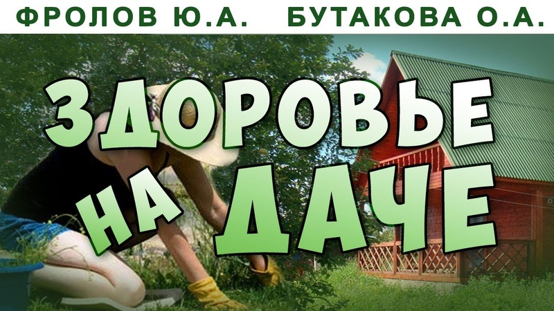 Аптечка на Даче! Натуральные лекарства под рукой! Фролов Ю.А. и Бутакова О.А. Без химии!