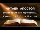 Читаем Апостол. 7 октября 2018г. Второе послание к Коринфянам. Глава 11, ст. 31-32, гл. 12. ст. 1-9