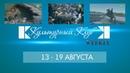 Культурный Клуб Weekly 33. 13 - 19 августа: Принц Леса, 3 дня в Вудстоке, Медный Всадник